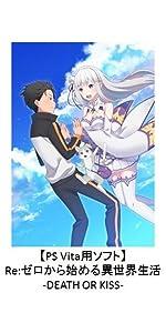 Re:ゼロ アニメ 5pb. レム 死に戻り ラム Vita リゼロ