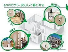 Arlo アーロ 動作検知 アプリ 簡単 録画 スマホ クラウド