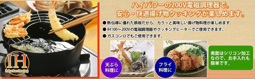 エコルタ IH対応 深型天ぷら鍋 鉄製