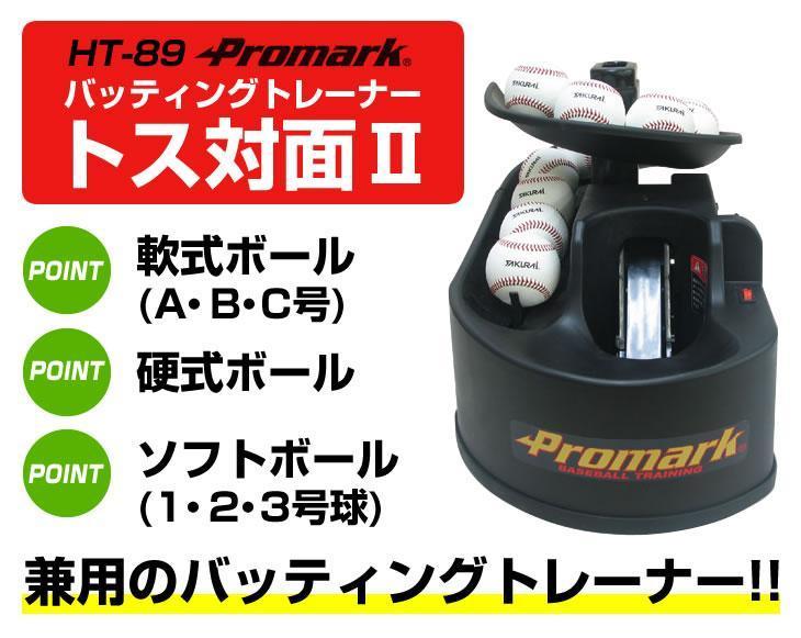 サクライ貿易 プロマーク HT-89 バッティングトレーナー レール付 (SAKURAI) トス対面II Promark