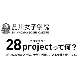 品川女子学院 28プロジェクト
