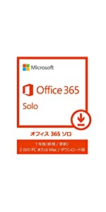Office 365 Solo