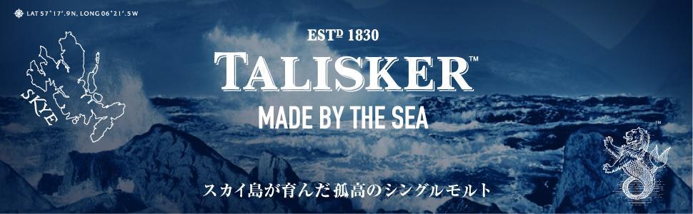 タリスカー - TALISKER MADE BY THE SEA 孤高のシングルモルト