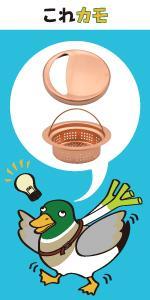 ガオナ これカモ カクダイ 銅 キッチン 排水