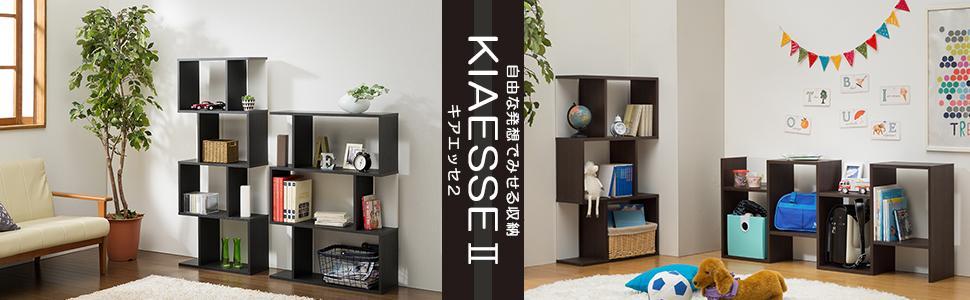 飾り棚 ディスプレイラック 本棚 ほんたな 書棚 ジグザグラック キアエッセ2 KI2-1460BO ブラックオーク