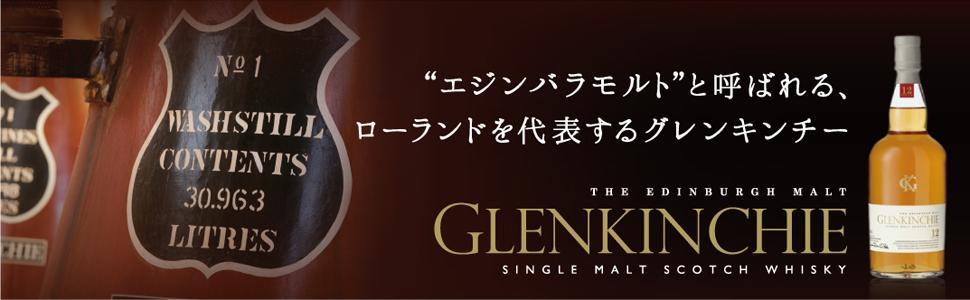 """""""エジンバラモルト""""と呼ばれる、ローランドを代表するグレンキンチー、GLENKINCHIE"""