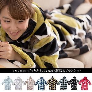 yucussの着る毛布で家中どこに居てもあったか