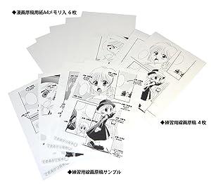 漫画 画材 セット スペシャル 初心者