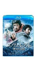 エヴェレスト 神々の山嶺 通常版 [Blu-ray]