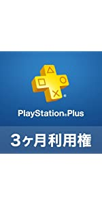 PlayStaiton Plus ( PS Plus ) 3ヶ月利用権
