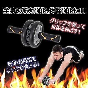 エクササイズホイール 体幹強化