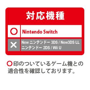 ○Nintendo Switch ×Newニンテンドー3DS/New3DS LL/ニンテンドー2DS/Wii U