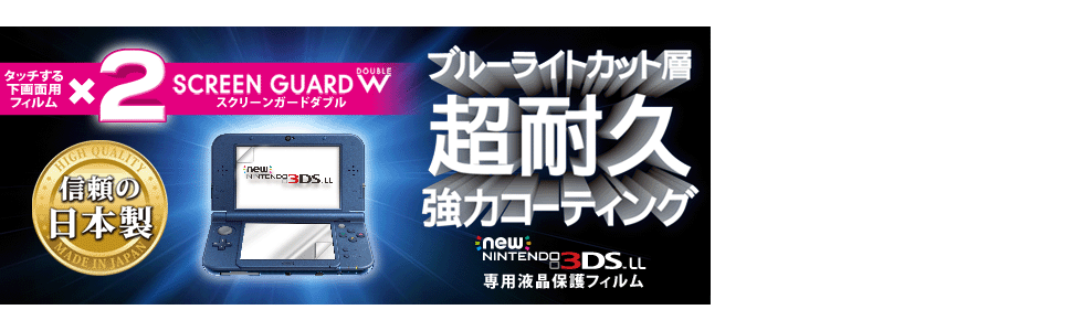 任天堂公式ライセンス商品 スクリーンガードダブル(ブルーライトカットタイプ)for Newニンテンドー3DS LL
