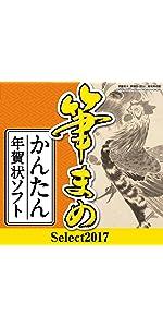 筆まめSelect2017
