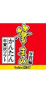 筆まめSelect2017 年賀編