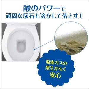 尿石汚れに強い酸性タイプ
