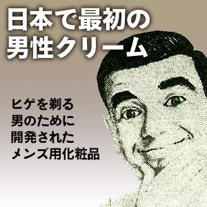 日本で最初の男性クリーム