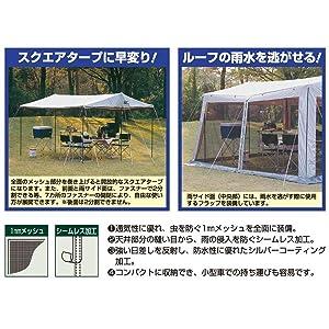 キャプテンスタッグ テント ラニーメッシュ タープ テント[6人用] M-8717