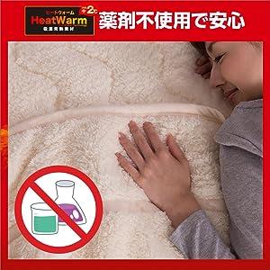 【Heat Warm】は薬剤を使用していません。素材が発熱するので、安心してお使い頂けます。