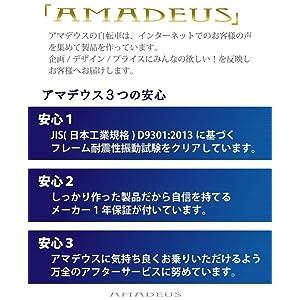 アマデウス3つの安心