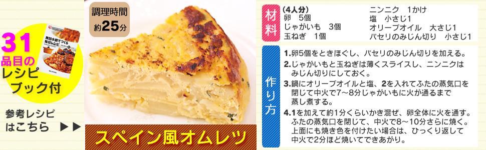 レシピ付 レシピ ガイド