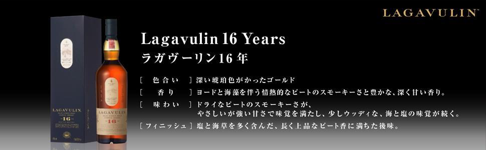 Lagavulin 16 Years(ラガヴーリン 16年) - 色合い:深い琥珀色がかったゴールド、香り:ヨードと海藻を伴う情熱的なピートのスモーキーさと豊かな、深く甘い香り。