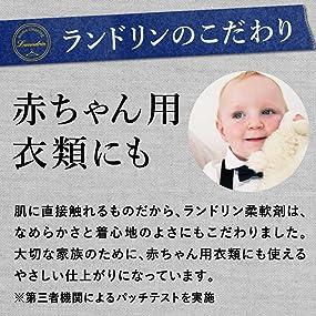ランドリンのこだわり!赤ちゃん用衣類にも使える柔軟剤