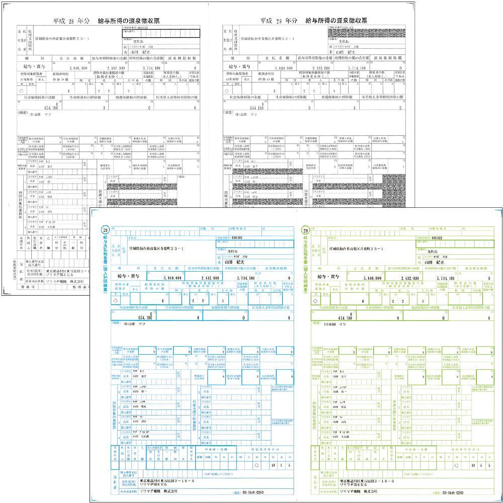 ソリマチ 給料王19 メーカー在庫品 マイナンバー制度対応版 (対応OS:その他)