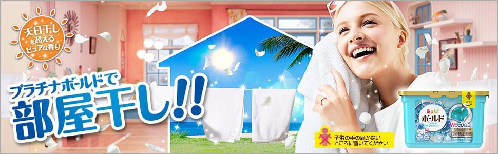 ボールド、ジェルボール、プラチナホワイトリーフ、ピュアな香り、洗濯洗剤、プラチナ、すすぎ1回