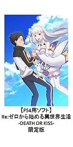 Re;ゼロ レム ラム アニメ