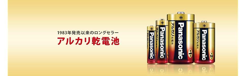 ベストセラー アルカリ乾電池