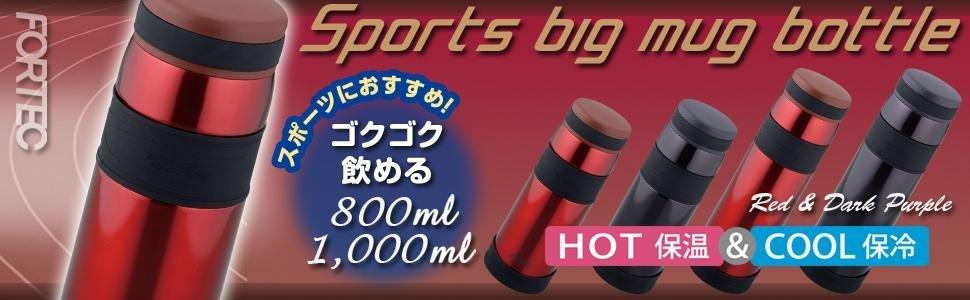 フォルテック・スピード スポーツビッグマグボトル 800ml 1000ml レッド ダークパープル