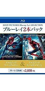 ブルーレイ2枚パック アメイジング・スパイダーマンTM /アメイジング・スパイダーマン2TM [Blu-ray]