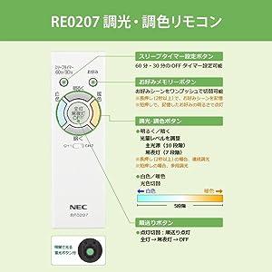 調光リモコンRE0207