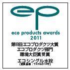 「エコプロダクツ大賞・環境大臣賞」受賞