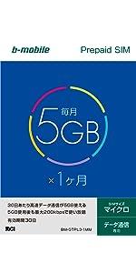b-mobile 5GB×1ヶ月SIMパッケージ