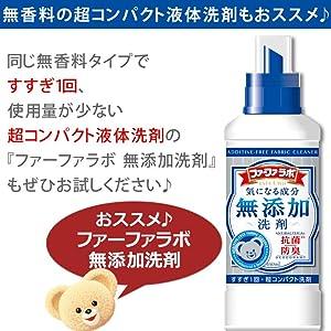 ファーファラボ無添加洗剤もおすすめ!