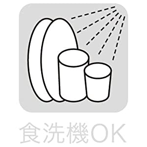 食洗機対応
