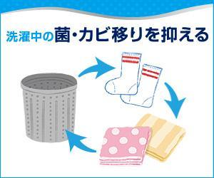 洗濯中の菌・カビ移りを抑える