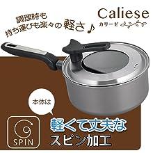 カリーゼ IH対応軽量片手鍋 両手鍋 スピン加工