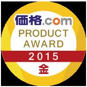 2015年度扇風機・サーキュレーター部門で金賞を受賞