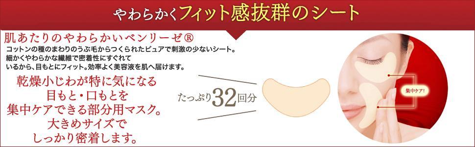 KOSE クリアターン 肌ふっくら アイゾーンマスク 32回分