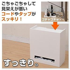 山善(YAMAZEN) ケーブルボックス 木製