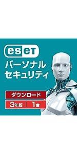 【最新版】ESET パーソナル セキュリティ(1台3年)