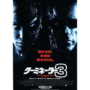 『ターミネーター 3 プレミアム・エディション』