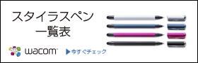 スタイラスペン比較表へのリンク link to stylus pen Comparison table