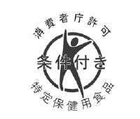 トクホ(条件付き特定保健用食品)