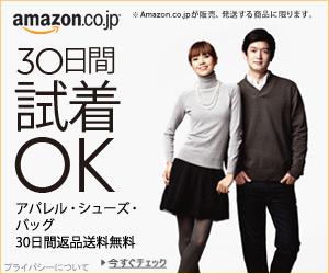 アマゾン・セール