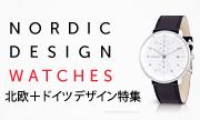 北欧+ドイツ腕時計