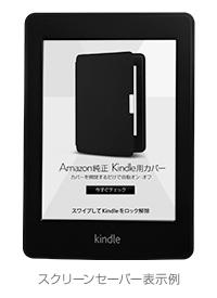Kindle電子書籍:表示例